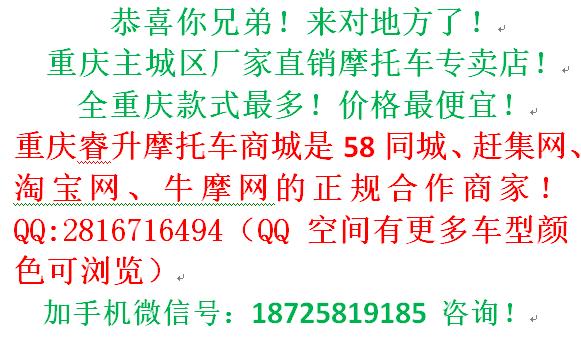 重庆睿升摩托商城(手机同号加微信折扣、可0首付分期)